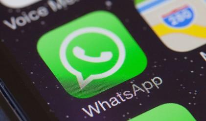 1 100 гласови обаждания през WhatsApp всяка секунда