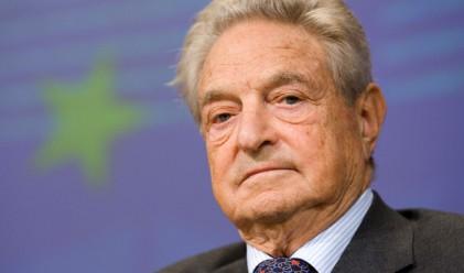 Сорос: Разпадането на ЕС е необратимо след британския брекзит
