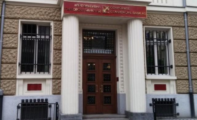 Вижте стенограмата за КТБ, публикувана от президента Радев