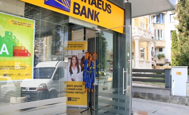 Петима кандидати за Банка Пиреос България