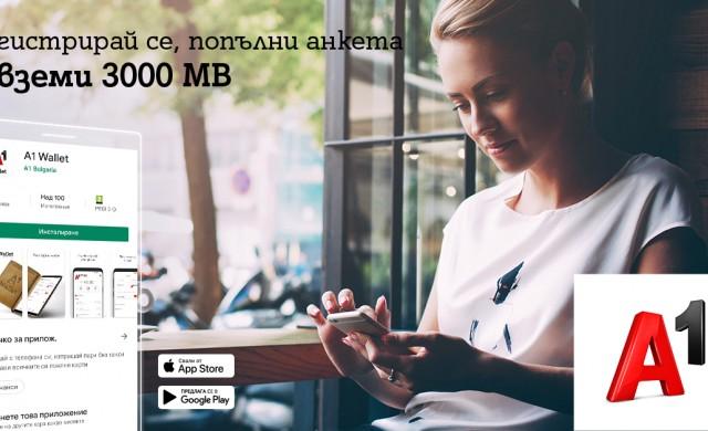Мобилен интернет бонус от А1 за новите потребители на А1 Wallet