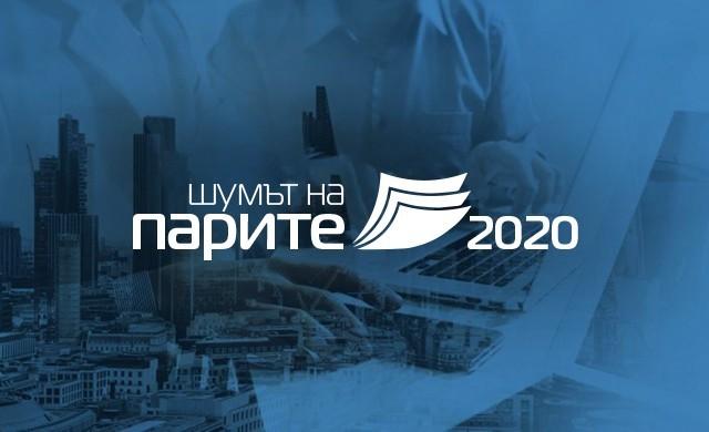 Седмица до 11-тото издание на Шумът на парите 2020