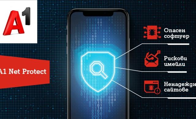 А1 Net Protect се бори срещу заплахите в дигиталния свят