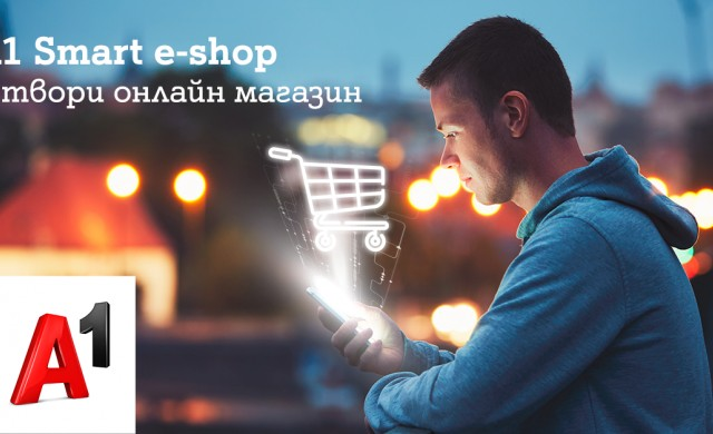 А1 помага на бизнес клиентите да стартират лесно онлайн магазин