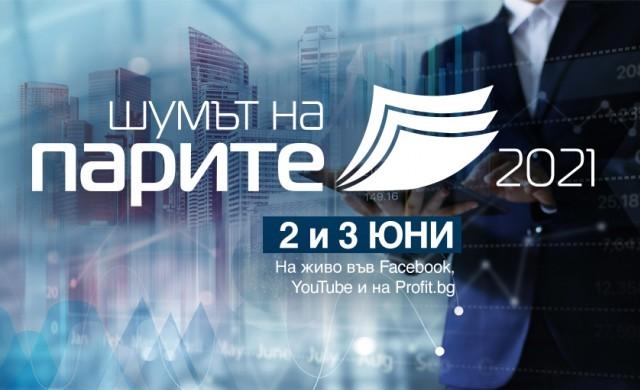 Вторият ден на Шумът на парите 2021 стартира с банкова дискусия