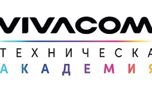 25 студенти завършиха успешно 11-ото издание на Vivacom Техническа академия