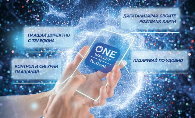 Пощенска банка представя ONE wallet– мобилен портфейл от последно поколение