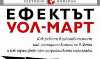 Ефектът Уол-Март