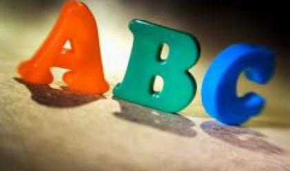Владеенето на чужди езици подпомага силно бизнеса