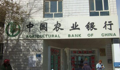 Китайската AgBank набра 19.23 млрд. долара от IPO-то си