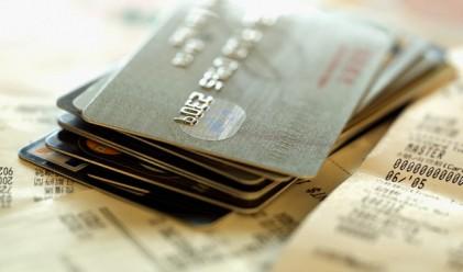 Кредитната карта -