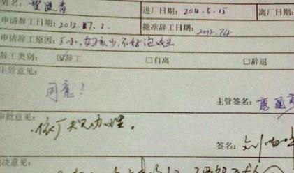 Китаец напусна работа, защото не може да си намери приятелка