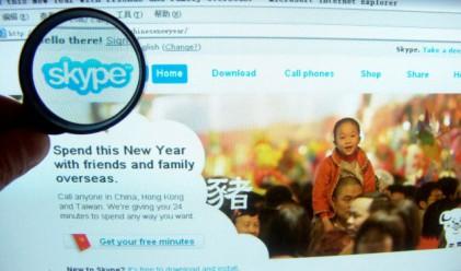 Skype ни издава на полицията