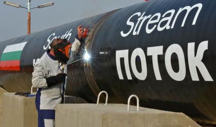 Русия е готова да реализира проектите Турски поток и Южен поток