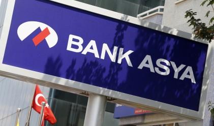 Шестата по големина банка в Турция спря да работи
