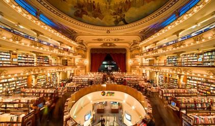 Най-красивата библиотека в света