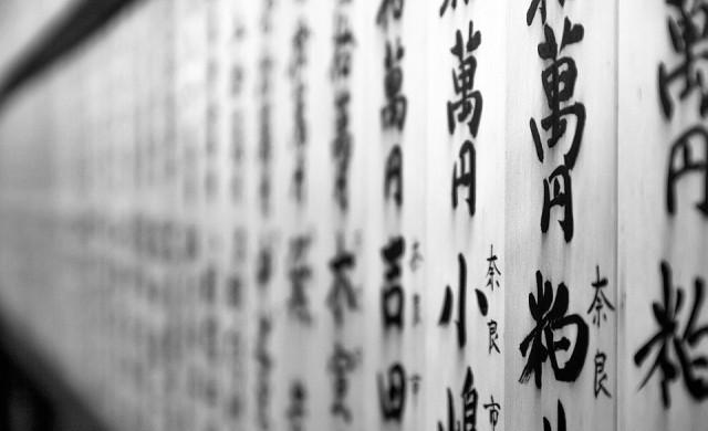 Как японските деца запомнят йероглифите