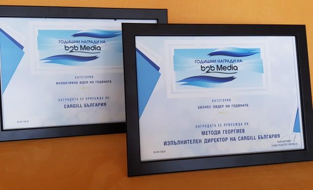 Cargill получи две отличия от Годишните награди на b2b Media