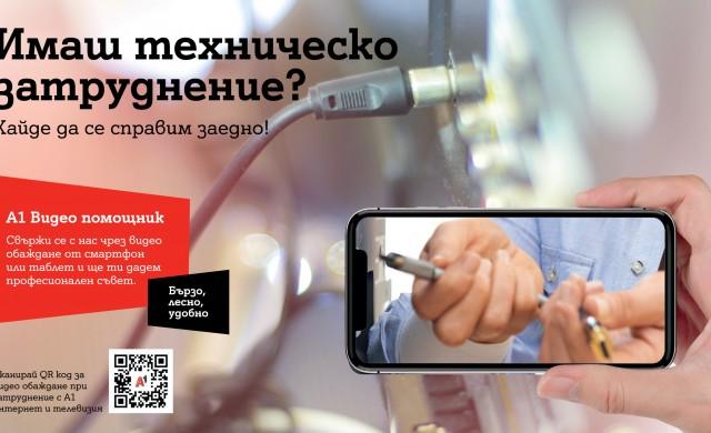 Първи в България: А1 вече приема видео обаждания от клиенти
