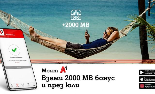 А1 подарява 2000 МВ интернет за всяко плащане през сайта