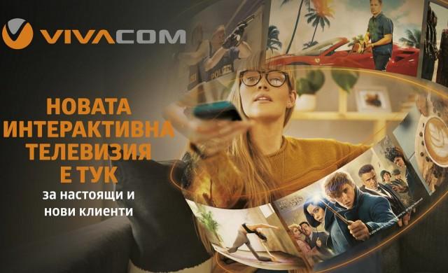 Интерактивната телевизия на VIVАCOM е с нов интерфейс