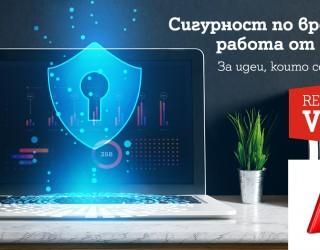 А1 защитава сигурността на данните при дистанционна работа