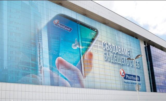 Пощенска банка с отличие от Европейската банка за възстановяване и развитие