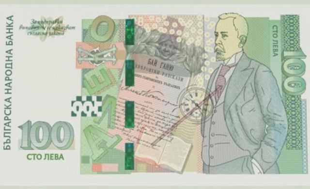 Банкнотите в обращение у нас с нова рекордна стойност