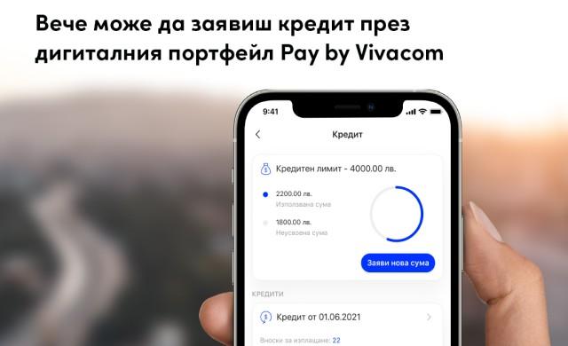 Кредит през дигиталния портфейл Pay by Vivacom с одобрение до 15 минути