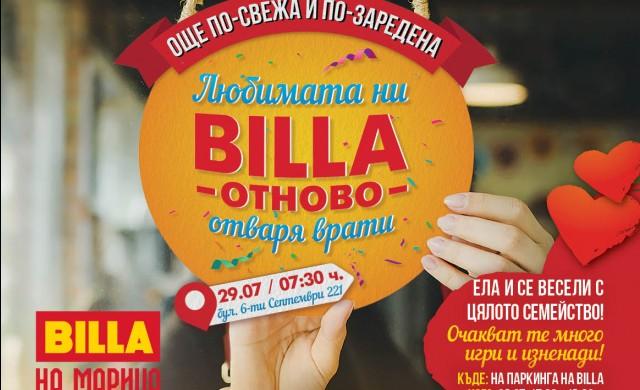 Най-емблематичният магазин на BILLA в Пловдив отваря отново врати на 29 юли