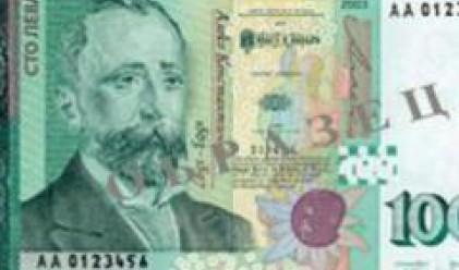 БНБ: Намаляват негодните банкноти