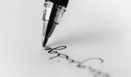 Четирима участници в обществената поръчка за универсален електронен подпис