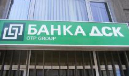 Банка ДСК с нова промоция