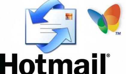 Сбогом, Hotmail