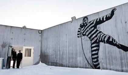Кадри от най-хуманния затвор в света