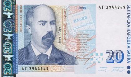 Фалшивите банкноти с нов исторически минимум