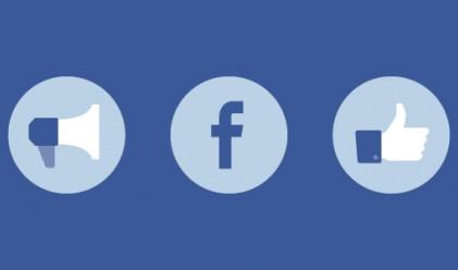Facebook ще ви показва реклами. Точка!