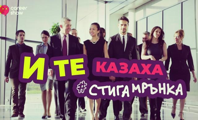 И бизнесът се включи в социалната кампания #стигамрънка