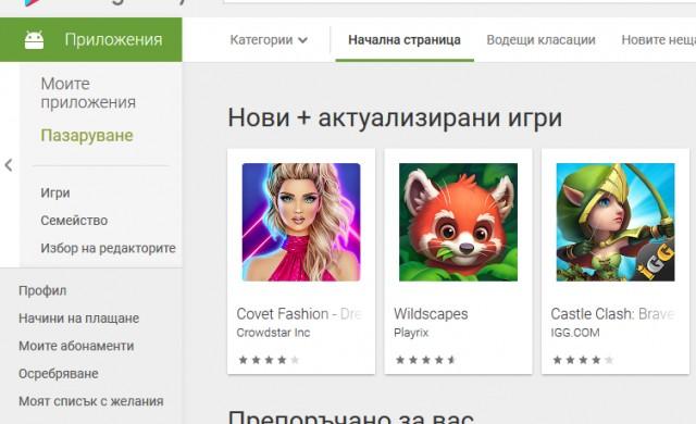 Google Play с нова премяна
