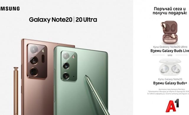 A1 с предварителни поръчки за новите флагмани от серията Galaxy Note20
