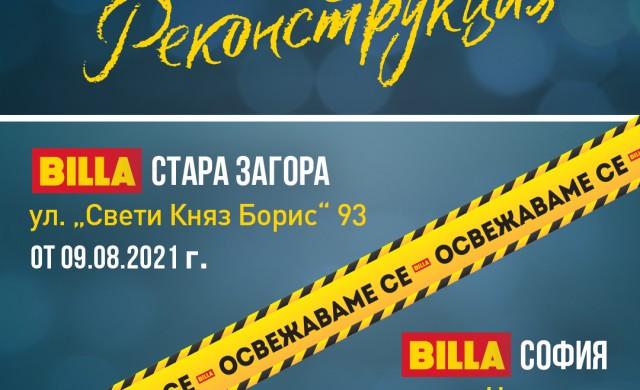 BILLA стартира реконструкция на втори свой обект в Стара Загорa