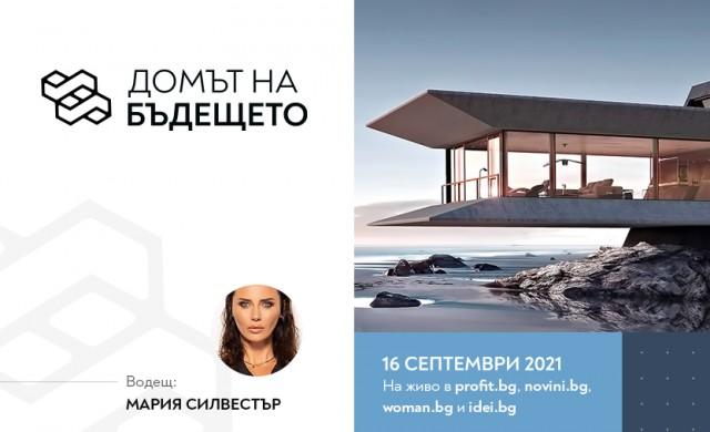 Домът на бъдещето - първият специализиран форум със съвети за дома