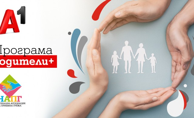 604 деца от уязвими семейства получиха подкрепа от А1 и НАПГ