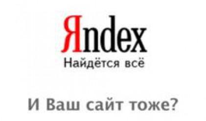 IPO-то на Yandex все пак ще се състои през 2008 г.