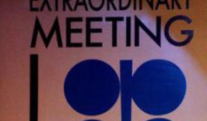 Броят на страните-членки на ОПЕК намаля с една