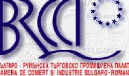 Българо-румънската търговско промишлена палата стана на 5 г.