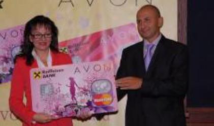 Райфайзенбанк и AVON Cosmetics пускат кобрандирана кредитна карта