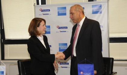 Пощенска банка и Американ Експрес с ново споразумение