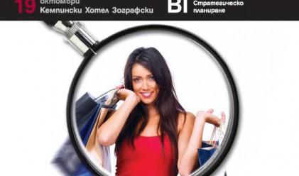 На Фокус: КЛИЕНТЪТ - международна конференция за CRM/BI