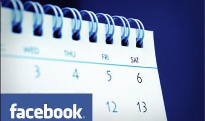 Facebook назначи отговорник по защитата на личните данни